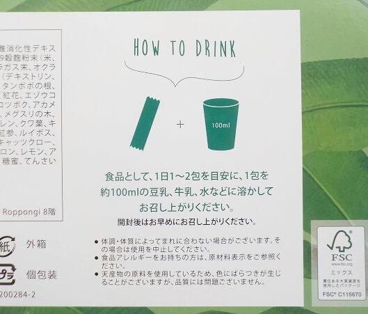 次世代青汁「グリーンクレンズジュース」Green Cleanse Juiceの作り方
