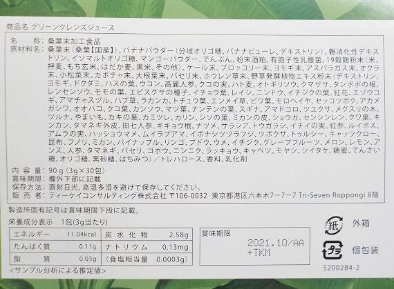 次世代青汁「グリーンクレンズジュース」Green Cleanse Juiceの全成分