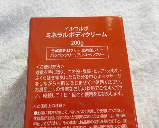 シーボディ イルコルポ ミネラルボディクリームの特徴