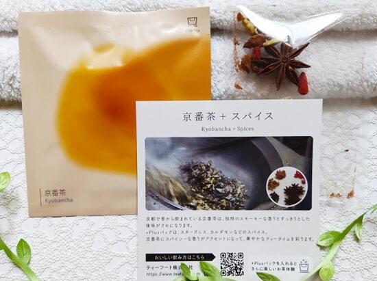 ティーフート Drip Tea 京番茶 + スパイス