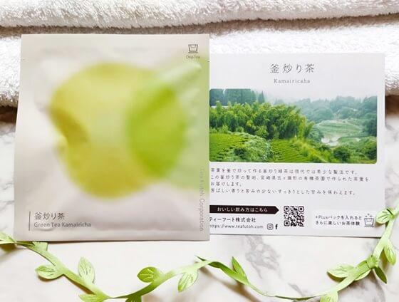 ティーフート「Drip Tea」釜炒り煎茶