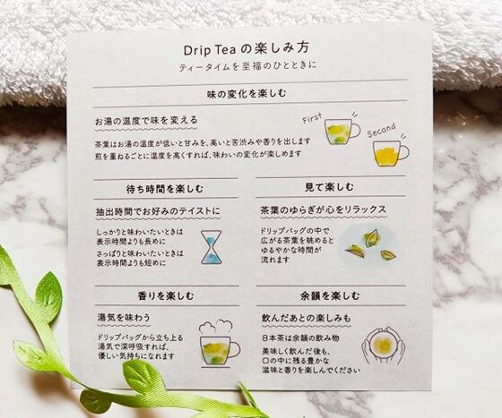 ティーフート「Drip Tea」の美味しい淹れ方