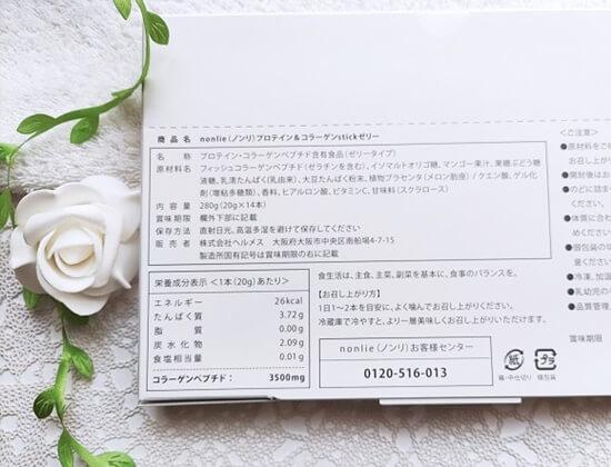 nonlie『ノンリ』プロテイン&コラーゲンゼリーの全成分 原材料