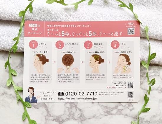 「マイナチュレ育毛剤」の効果的な使い方