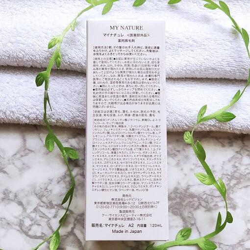 「マイナチュレ育毛剤」の全成分