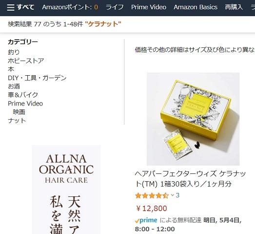 「ヘアパーフェクターウィズ ケラナットTM」Amazonの最安値は?