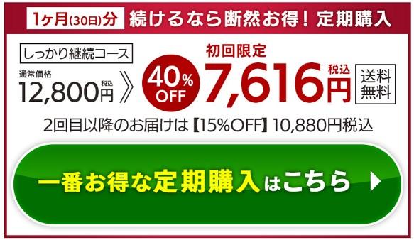 『ヘアパーフェクターウィズ ケラナットTM』の公式サイトの価格