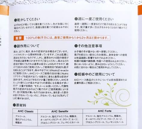 制汗剤『AHCセンシティブ』を使って口コミ 特徴 効果 副作用