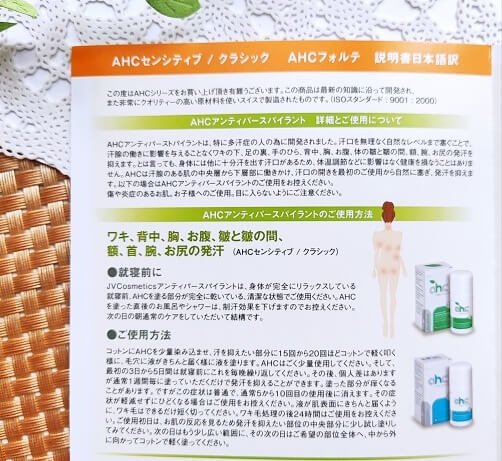 制汗剤『AHCセンシティブ』を使って口コミ 特徴 効果